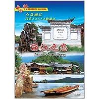 【風景・景勝地・中国語版DVD】 麗江の恋 麗江