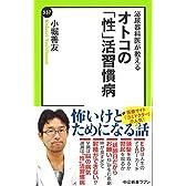 泌尿器科医が教える - オトコの「性」活習慣病 (中公新書ラクレ)