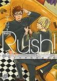 Rush! 初回限定版 (ドラコミックス 189)