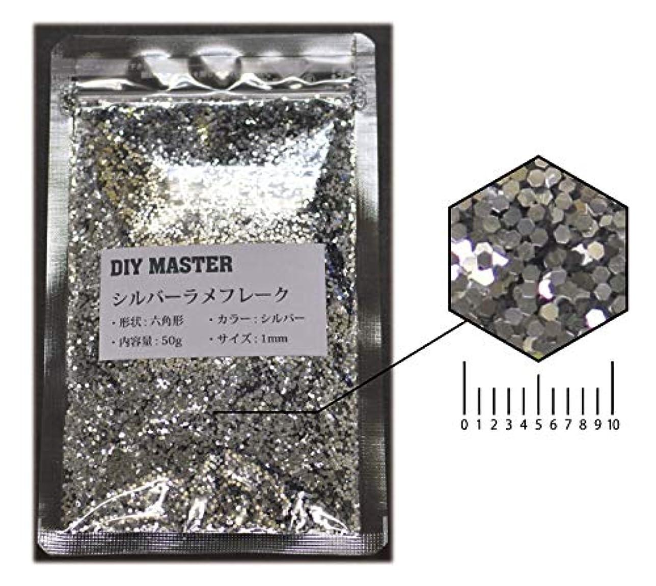 スナップ懺悔断線DIY MASTER シルバー ラメフレーク 1mm 50g