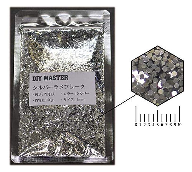 実証する考古学者テロDIY MASTER シルバー ラメフレーク 1mm 50g