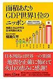 面積あたりGDP世界1位のニッポン 地震と火山が作る日本列島の実力 (講談社+α新書)