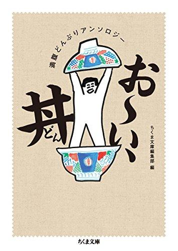 満腹どんぶりアンソロジー お~い、丼 (ちくま文庫)