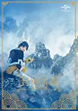【Amazon.co.jp限定】ミュージカル 封神演義-目覚めの刻-(スペシャル座談会DVD付き) [Blu-ray]