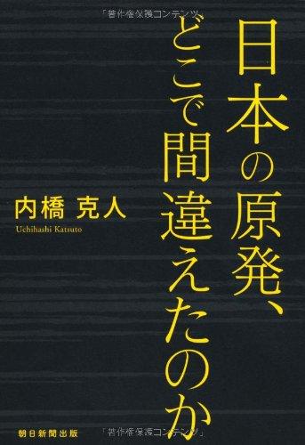 日本の原発、どこで間違えたのかの詳細を見る