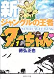 新ジャングルの王者ターちゃん 1 (集英社文庫―コミック版) (集英社文庫 と 20-12)