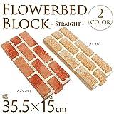 洋風 花壇ブロック ストレート W35.5×H15cm 同色4個セット メイプル