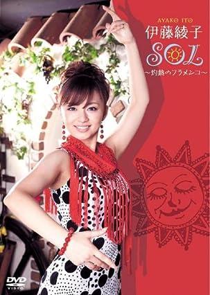 伊藤綾子 SOL ~灼熱のフラメンコ~ [DVD]