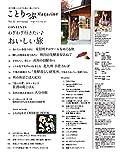 ことりっぷマガジン Vol.22 2019秋 (ことりっぷMOOK) 画像