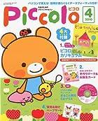 Piccolo ( ピコロ ) 2010年 04月号 [雑誌]