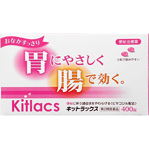 (医薬品画像)キットラックス
