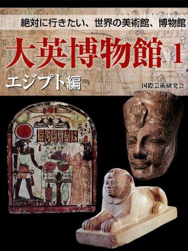 【絶対に行きたい世界の美術館、博物館】大英博物館1 エジプト編