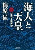 海人と天皇 下 (朝日文庫)