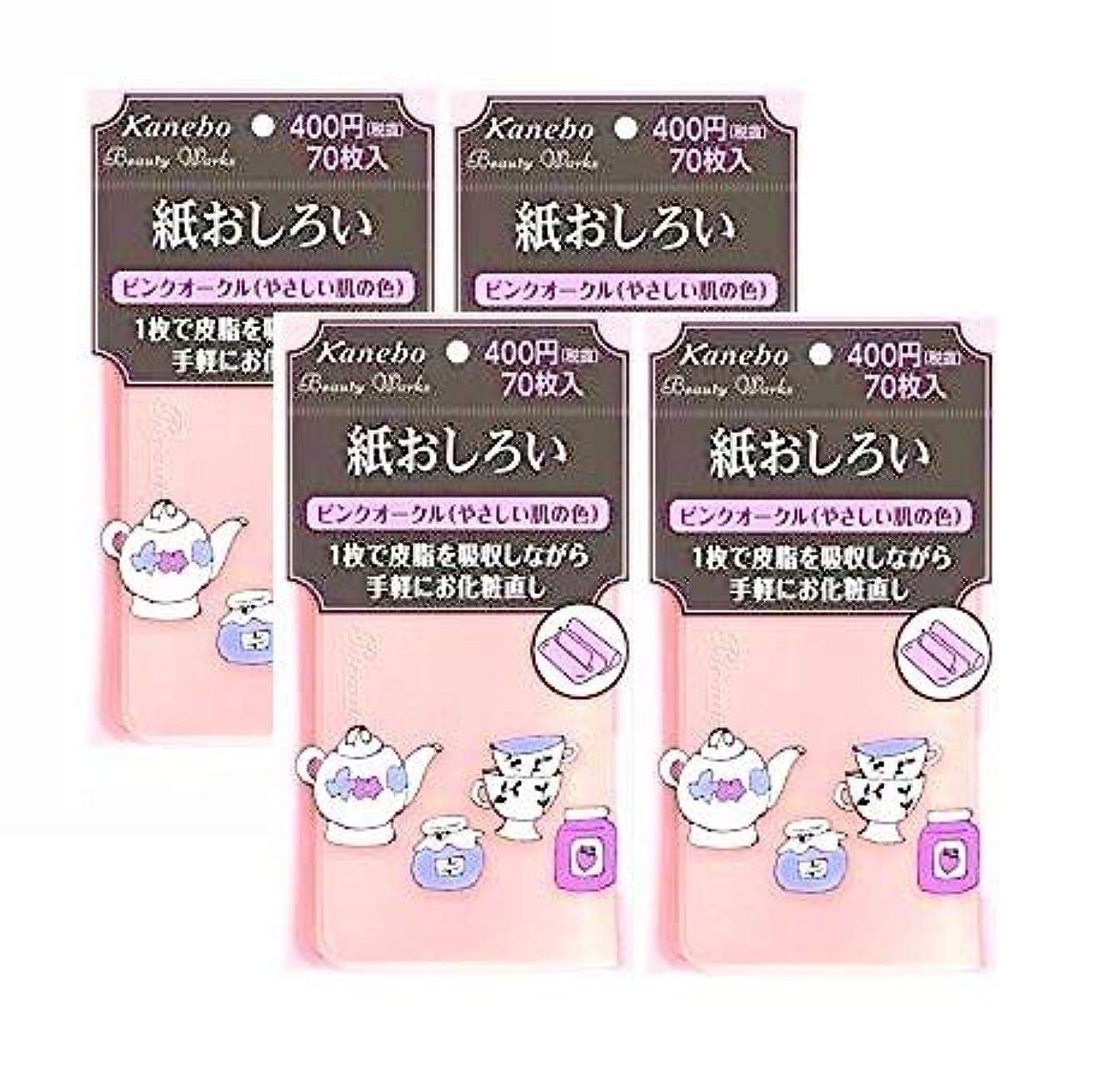 【4個】カネボウ ビューティワークス 紙おしろい(ピンクオークル)