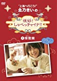 北乃きいの「很好!しゃべっチャイナ」(1)豫園編[DVD]