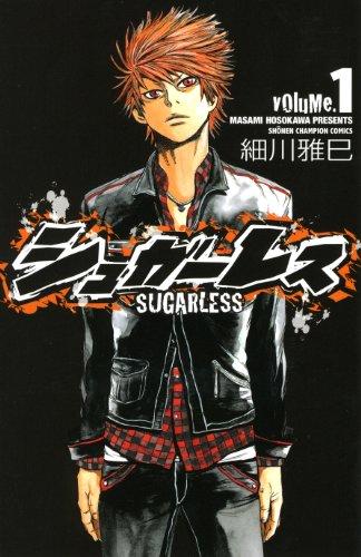 シュガーレス 1 (少年チャンピオン・コミックス)