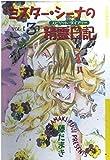 ミスター・シーナの精霊日記 3 (アニメージュコミックス キャラコミックスシリーズ)