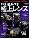 いま選ぶべき極上レンズ 学研カメラムック