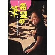 希望の筆 ダウン症の書家・金澤翔子物語 (感動ノンフィクションシリーズ)