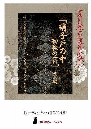 【オーディオブックCD】夏目漱石随筆集1―「硝子戸の中」「初秋の一日」他3編(CD4枚組)