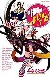 明日のよいち! Vol.7 (少年チャンピオン・コミックス)