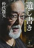 遺し書き―仲代達矢自伝 (中公文庫)