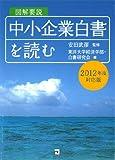 図解要説 中小企業白書を読む 2012年度対応版