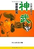 神武―古事記巻之二 (3) (中公文庫―コミック版)