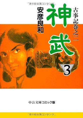神武―古事記巻之二 (3) (中公文庫―コミック版)の詳細を見る
