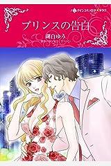 プリンスの告白 (ハーレクインコミックス) Kindle版