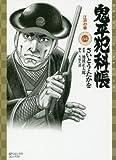 鬼平犯科帳 64 (SPコミックス SPコンパクト)