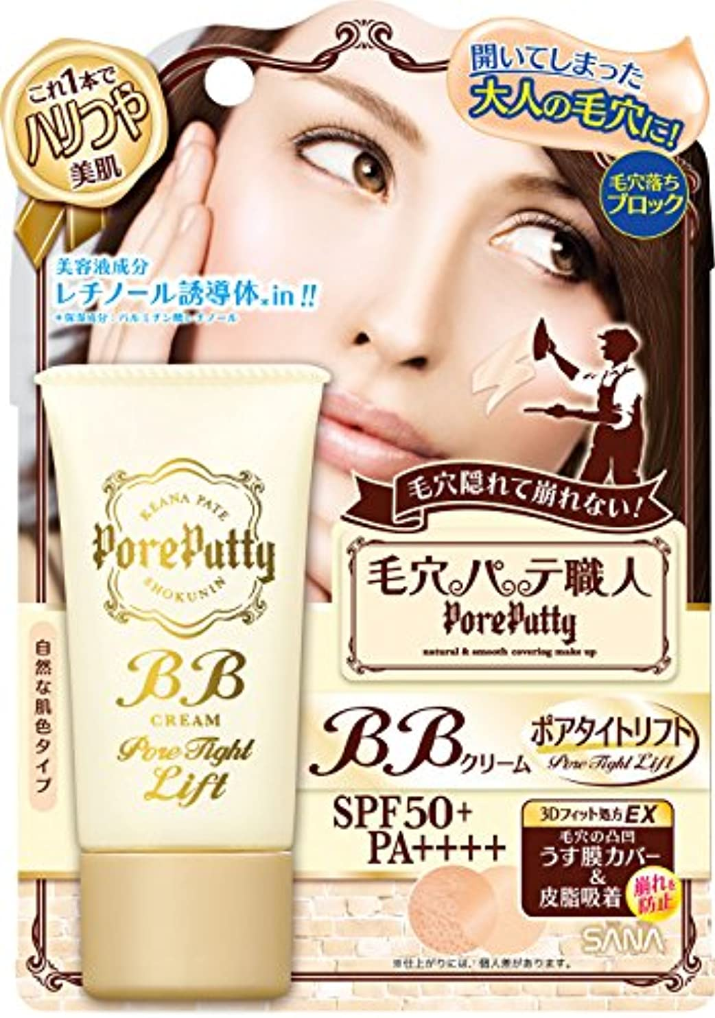 豊富のり制限された毛穴パテ職人 BBクリーム ポアタイトリフト 自然な肌色 30g