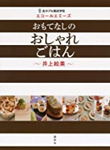 おもてなしのおしゃれごはん 食のプロ養成学校 エコールエミーズ (講談社のお料理BOOK)