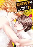 猫科男子のしつけ方(1) 【通常版】 (SPADEコミックス)