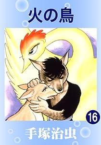 火の鳥 16巻 表紙画像