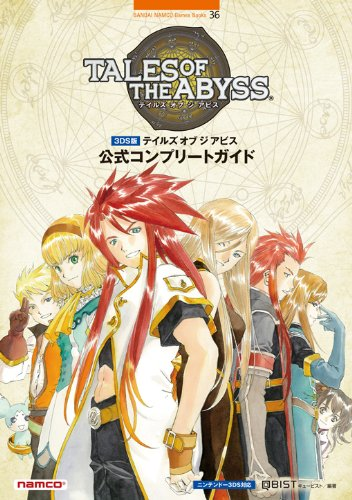 3DS版 テイルズ オブ ジ アビス 公式コンプリートガイド (BANDAI NAMCO Games Books 36)