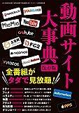 動画サイト大事典 保存版