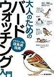 大人のためのバードウォッチング入門―イラストで知る探鳥術指南