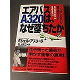 エアバスA320は、なぜ墜ちたか―パイロットのせいか、飛行機のせいか