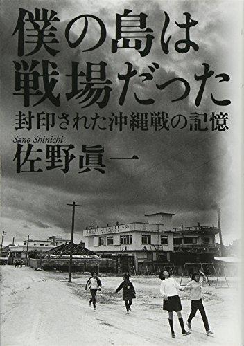 僕の島は戦場だった 封印された沖縄戦の記憶の詳細を見る