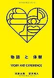 物語と体験 STORY AND EXPERIENCE (Business Books)