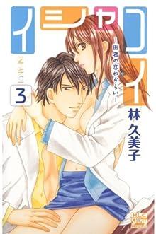 イシャコイ-医者の恋わずらい- 3 (白泉社レディース・コミックス)