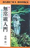 無常観入門 (1973年) (ダルマ・ブックス)