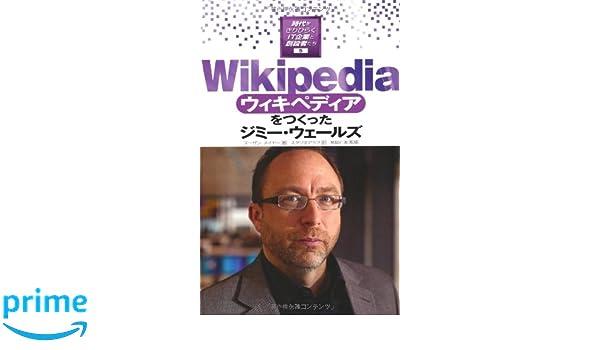 Wikipediaをつくったジミー・ウ...