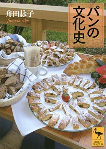 パンの文化史 (講談社学術文庫)の詳細を見る