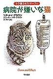 病院が嫌いな猫〔トラ猫ミセス・マーフィ〕 (ハヤカワ・ミステリ文庫)
