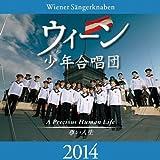 ウィーン少年合唱団2014 〜尊い人生