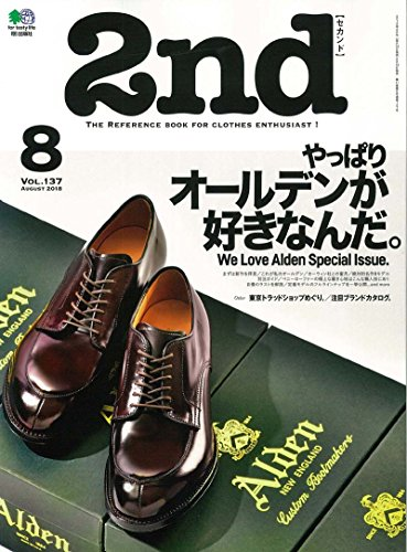 2nd(セカンド) 2018年 8月号 [雑誌]