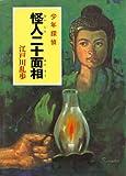 怪人二十面相 ―少年探偵 (ポプラ文庫クラシック)