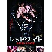 レッド・ナイト 女処刑人たちの夜 LBXC-509 [DVD]
